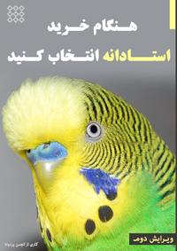 کتاب هنگام خرید مرغ عشق استادانه انتخاب کنید